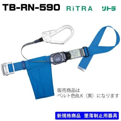 藤井電工 胴ベルト型墜落制止用器具 TB-RN-590-BLK